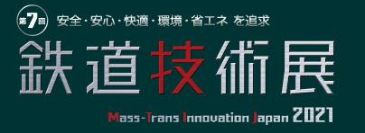 第7回 鉄道技術展 出展のお知らせ 11月24日(水)~26日(金)