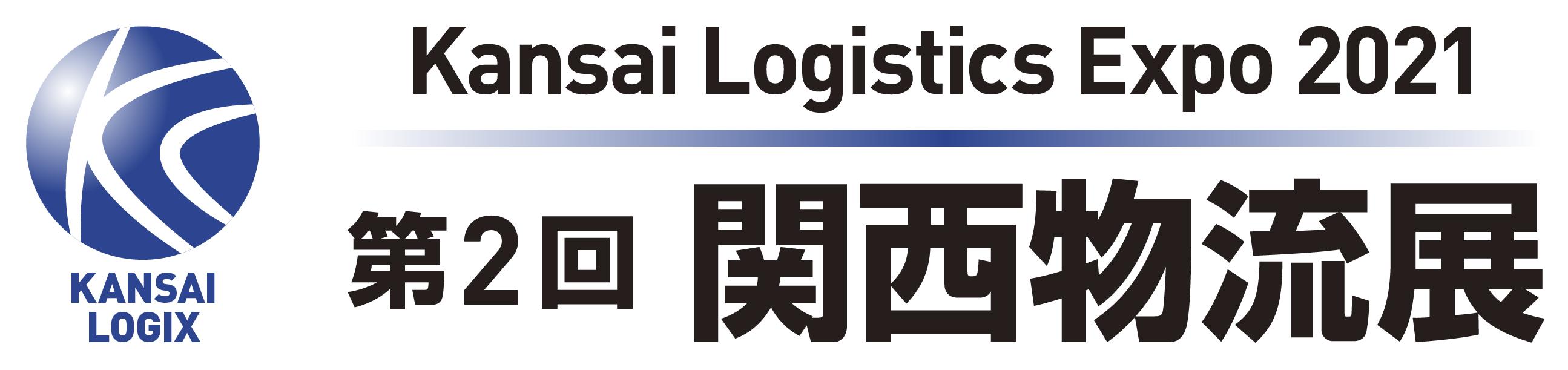 第2回 関西物流展(Kansai Logistics Expo 2021) 出展のお知らせ【6/16(水)~6/18(金)】