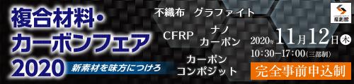 【複合材料・カーボンフェア2020】に出展します!