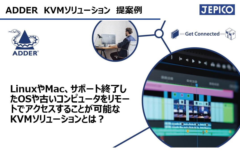 サポートを終了したOSや古いPCをリモート操作する方法とは? 【ADDER(アダー)リモートアクセスKVM 提案事例 VOL.6】