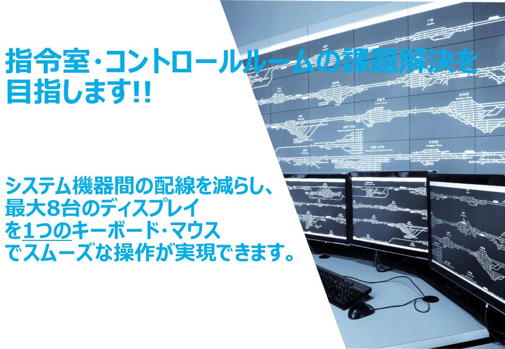 【製品情報】 最大8台の画面を一つのマウスでシームレスな操作 ADDER CCS-PROシリーズ