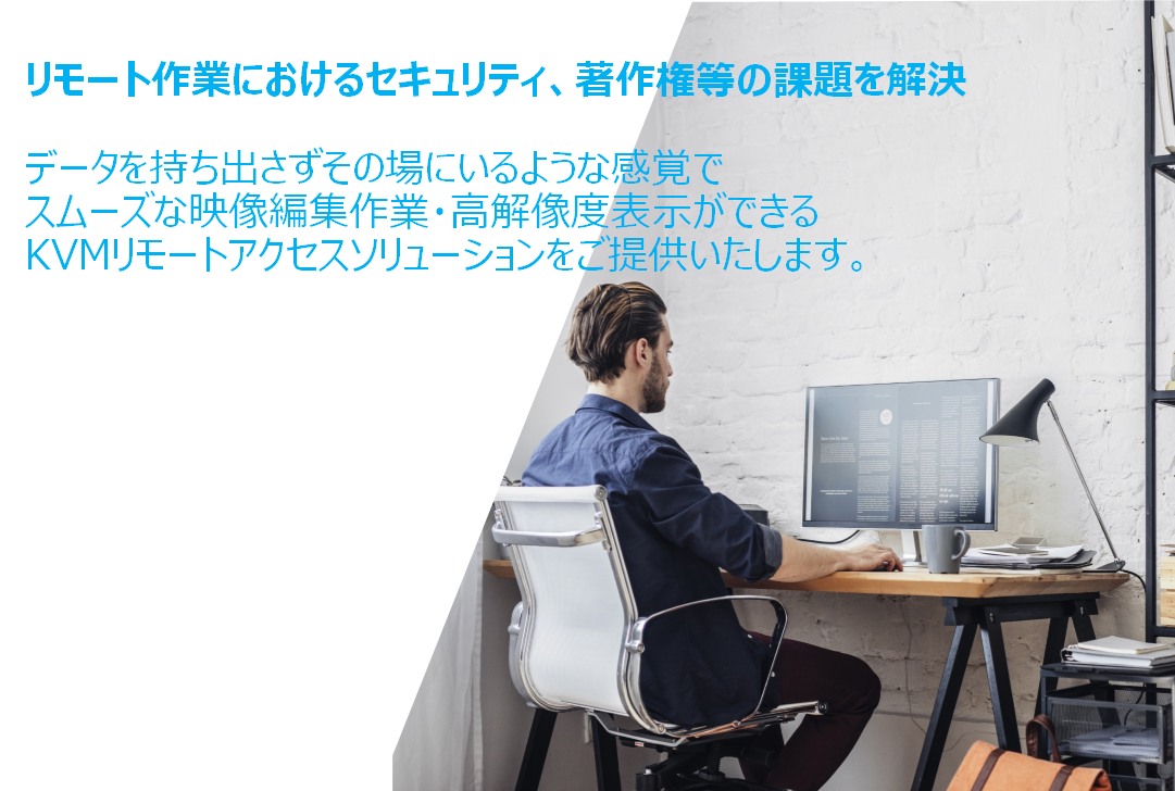 【製品情報】 KVMマトリックス ADDERLINK™ INFINITY3000