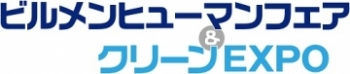 【ビルメンヒューマンフェア&クリーンEXPO2020】コマウ社 MATE (アシストスーツ)を出展 =11月11日~13日=
