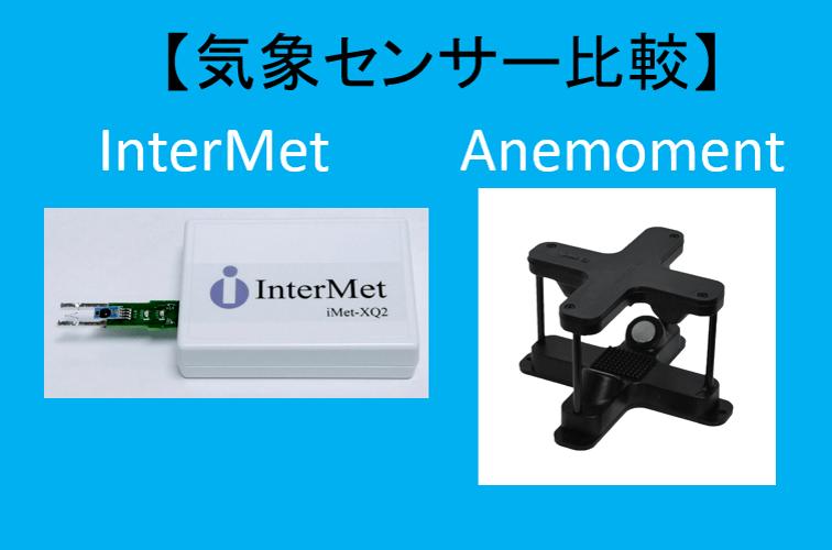 【気象センサーの選び方】気温/湿度/風速計測などご要求に合わせた製品をご提案します!