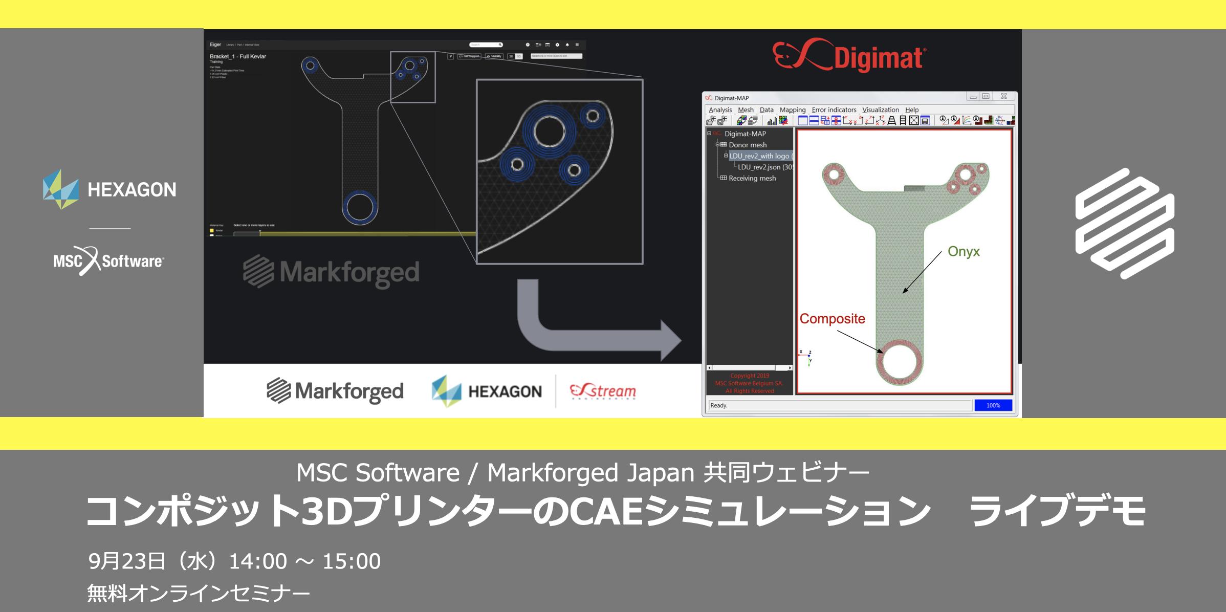 コンポジット3DプリンターのCAEシミュレーション ライブデモのご案内