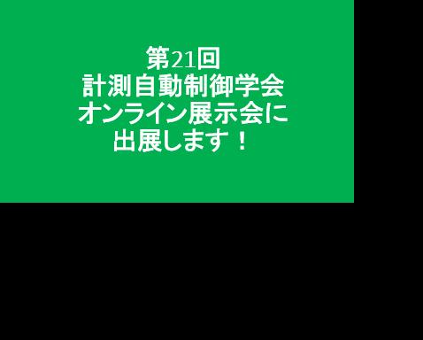 【オンライン開催決定!】 第21回計測自動制御学会システムインテグレーション部門講演会