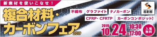 2019年10月24日大阪開催【複合材料・カーボンフェア2019】