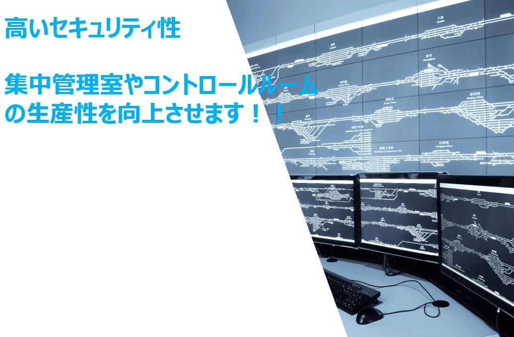 集中管理室やコントロールルーム内の生産性を向上させます!!【ADDER社 提案事例VOL.2】