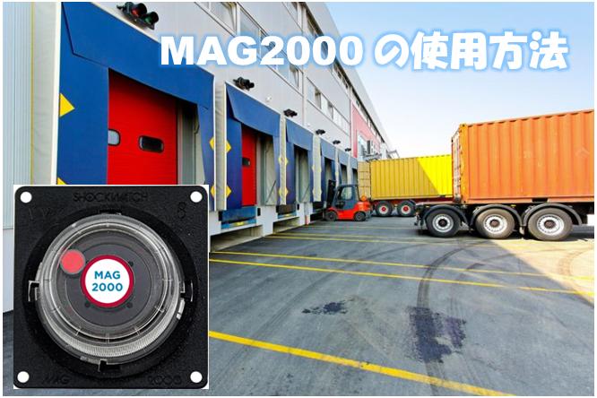 SpotSee社MAG2000の使用方法