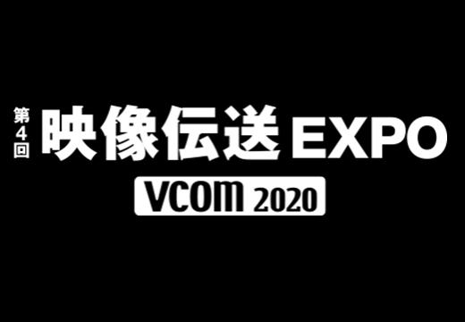 第4回 映像伝送EXPO 出展のお知らせ 10月28日(水)~30日(金)